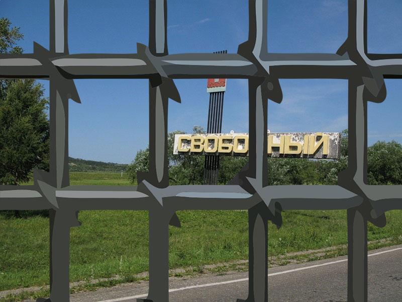 город свободный амурской области фото