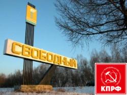 svobodnyj-KPRF-zima