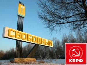 Коммунисты и общественники Свободного требуют отставки мэра города