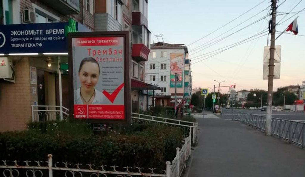 Улицы Белогорска украсили агитационные баннеры кандидата КПРФ