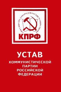 Устав КПРФ
