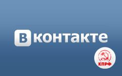 vkontakte с кпрф