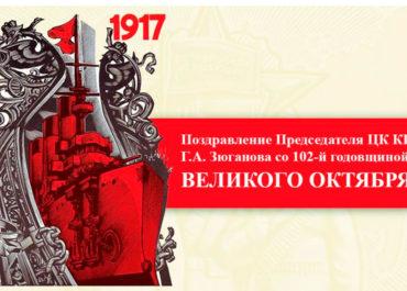 Поздравление Председателя ЦК КПРФ Г.А. Зюганова со 102-й годовщиной Великой Октябрьской социалистической революции